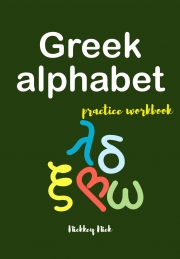 Greek alphabet practice workbook  (eBook)