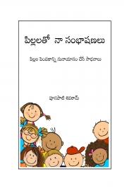 పిల్లలతో నా సంభాషణలు (eBook)
