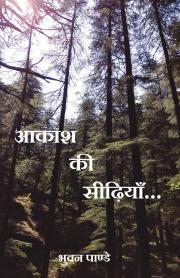 Aakash Kee Seedhiyan (Hindi Poetry Collection)