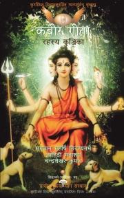 Kabir Gita Rahasya Kunjika