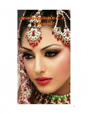 Aval Asaipatta Vairam-Mystery of the Missing Diamond! (eBook)