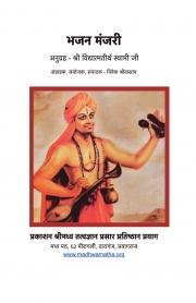Bhajan Manjari