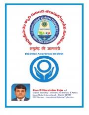 Diabetes Awareness Book let in English, Telugu and Hindi from Lion Narsimha Raju Dichpally mjf (eBook)