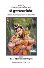 Shri Sundarkand Nirnaya