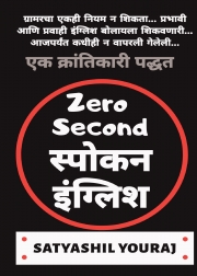 Zero Second Spoken English