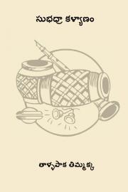 సుభద్రా కళ్యాణం ( Subhadra Kalyanam ) ( Telugu Edition ) (eBook)