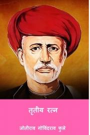 तृतीय रत्न ( Tritiya Ratna ) (Marathi Edition) (eBook)