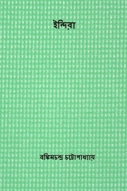 ইন্দিরা ( Indira ) ( Bengali Edition ) (eBook)