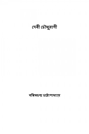 দেবী চৌধুরাণী ( Devi Chaudhurani ) ( Bengali Edition ) (eBook)
