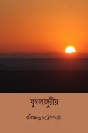 যুগলাঙ্গুরীয় ( Jugalanguriya ) ( Bengali Edition ) (eBook)