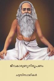 ജീവകാരുണ്യ നിരൂപണം ( Jivakarunya Nirupanam ) (Malayalam Edition) (eBook)