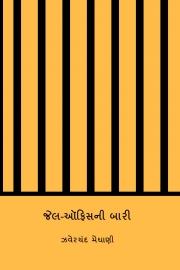 જેલ-ઑફિસની બારી ( Jela-Ophisani Bari )( Gujarati Edition ) (eBook)