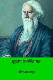 য়ুরোপ-প্রবাসীর পত্র ( Yurop Prabasir Patra ) ( Bengali Edition ) (eBook)