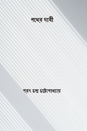 পথের দাবী ( Pather Dabi ) (Bengali Edition) (eBook)