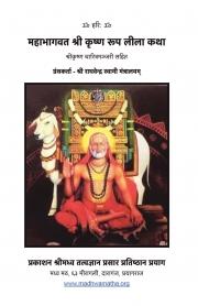 श्री कृष्ण चारित्र मञ्जरी भावार्थ