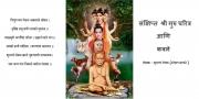 Gurucharitra & Kavane (eBook)