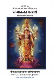 Sandhyavandan Mantraarth