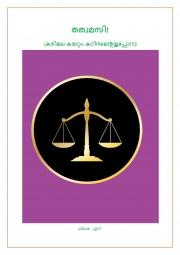Thatwamasi (തത്വമസി!) (eBook)