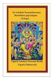 శ్రీ లక్ష్మీ నరసింహస్వామి మనోభీష్ట వ్రత పూజా కల్పము (eBook)