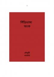 সিঁড়িভাঙ্গা অংক  (eBook)