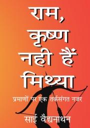 राम, कृष्ण नहीं हैं मिथ्या
