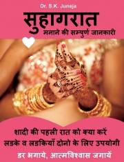Suhagrat Kaise Manate Hai Practical Guide (eBook)