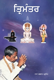 Tri Mantra (In Punjabi) (eBook)