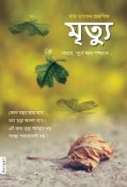 Death: Before, During & After… (In Bengali) (eBook)