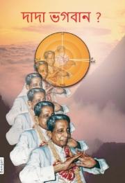 Autobiograpy Of Gnani Purush A.M.Patel (In Bengali) (eBook)