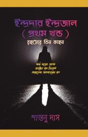 Indrdar Indrajal ( First Part ) Rohosser Tin Kahon