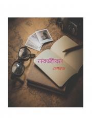Nabajiban (eBook)