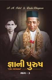 Gnani Purush - Part 3 (In Gujarati) (eBook)