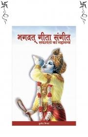 BHAGWAT GEETA SANGEET (eBook)