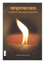 Simple & Effective Science For Self Realization (In Manipuri) (eBook)