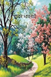 Sunder Bhavanayein