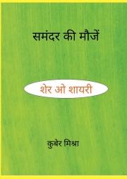 SAMANDAR  KI MAUJEN (eBook)