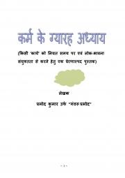 कर्म के ग्यारह अध्याय (eBook)