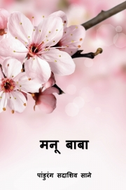 मनू बाबा ( Manu Baba ) (Marathi Edition)  (eBook)