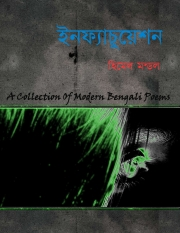 Bengali Poem Ebook