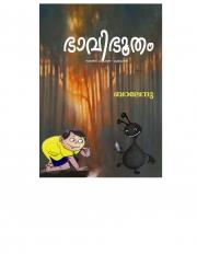 Bhavibhootham (eBook)