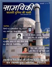 Samayiki January 2009 Edition