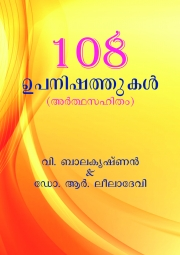 108 UPANISHATHUKAL (eBook)