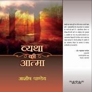 Vytha Ki Aatma