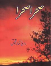 Sahraa Sahraa (Urdu)
