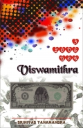I Love You Viswamithra