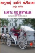 Banutai And Buntybaba