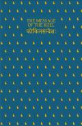 The Message of The Koel: Uddanda Sastri's Kokila Sandesa
