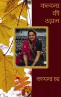 Kalpana Ki Udan