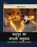 Rudrapur Ka Bengali Samudaya