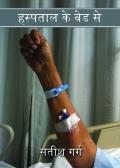 हस्पताल के बेड से